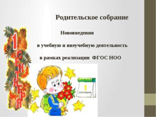 Родительское собрание Нововведения в учебную и внеучебную деятельность в рам