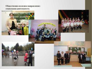 Общественно-полезное направление: социальная деятельность