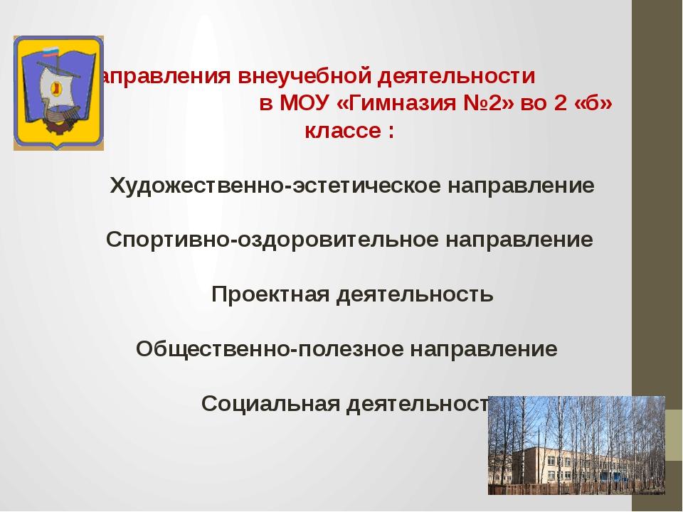 Направления внеучебной деятельности в МОУ «Гимназия №2» во 2 «б» классе : Худ...