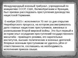 Международный военный трибунал, учрежденный по инициативе СССР, США, Великобр