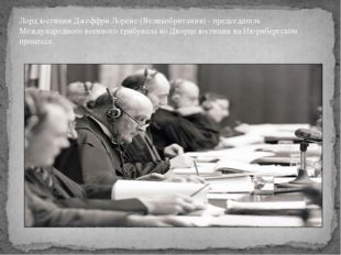 Лорд юстиции Джеффри Лоренс (Великобритания) - председатель Международного во