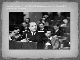 Главный обвинитель от СССР на Нюрнбергском процессе Руденко Р.А. выступает на