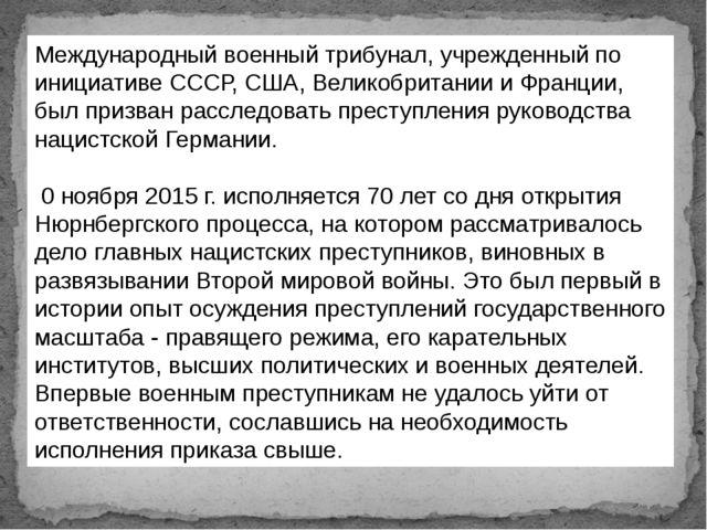 Международный военный трибунал, учрежденный по инициативе СССР, США, Великобр...