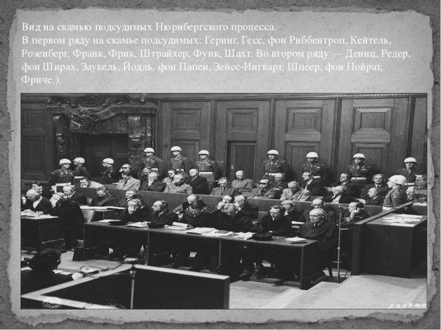 Вид на скамью подсудимых Нюрнбергского процесса. В первом ряду на скамье подс...