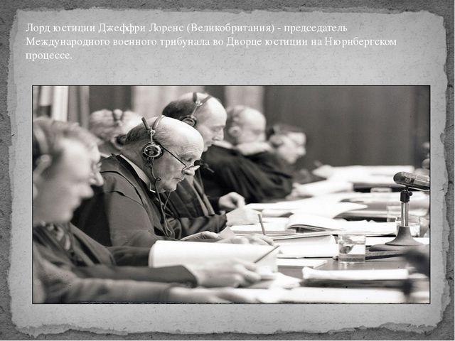 Лорд юстиции Джеффри Лоренс (Великобритания) - председатель Международного во...