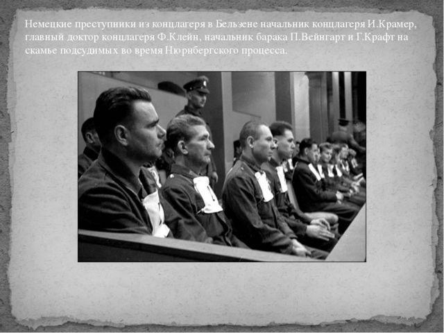 Немецкие преступники из концлагеря в Бельзене начальник концлагеря И.Крамер,...