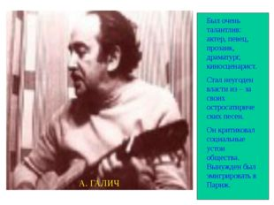 Был очень талантлив: актер, певец, прозаик, драматург, киносценарист. Стал н