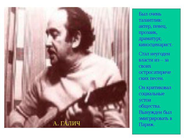 Был очень талантлив: актер, певец, прозаик, драматург, киносценарист. Стал н...