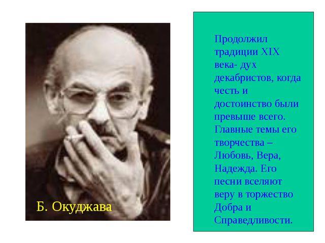 Б. Окуджава Продолжил традиции XIX века- дух декабристов, когда честь и дост...