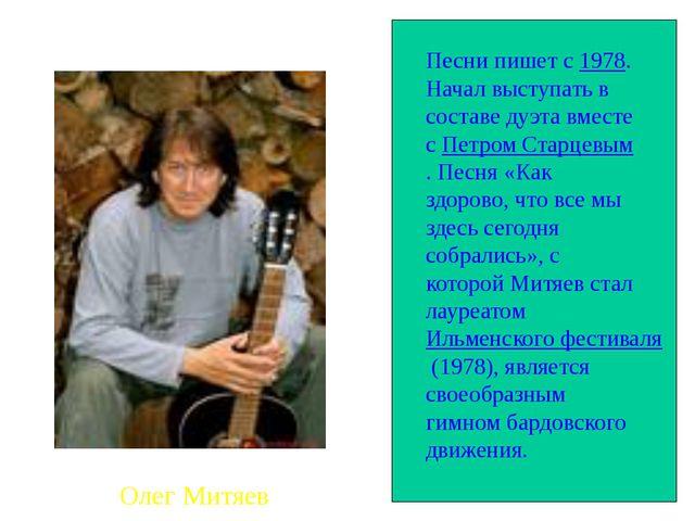 Песни пишет с 1978. Начал выступать в составе дуэта вместе с Петром Старцевы...