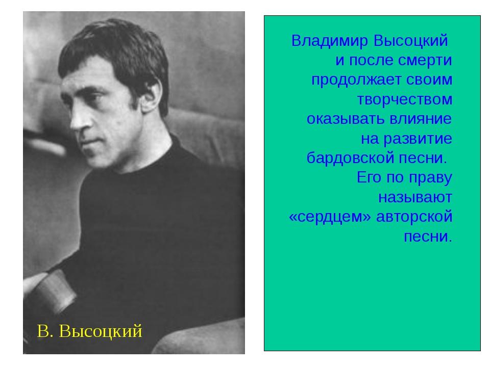 Владимир Высоцкий и после смерти продолжает своим творчеством оказывать влия...