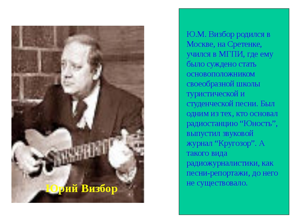 Ю.М. Визбор родился в Москве, на Сретенке, учился в МГПИ, где ему было сужде...