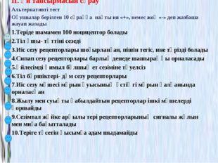 ІІ. Үй тапсырмасын сұрау Альтернативті тест Оқушылар берілген 10 сұраққа нақ