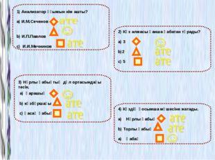 2) Көз алмасы қанша қабатан тұрады? a) 3 b)2 c) 5 1) Анализатор ұғымын кім аш