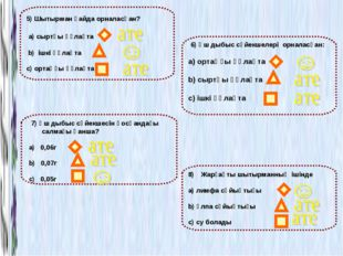 6) Үш дыбыс сүйекшелері орналасқан: a) ортаңғы құлақта b) сыртқы құлақта с)