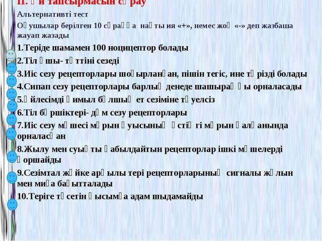 ІІ. Үй тапсырмасын сұрау Альтернативті тест Оқушылар берілген 10 сұраққа нақ...