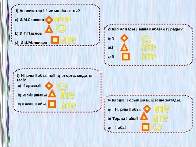 2) Көз алмасы қанша қабатан тұрады? a) 3 b)2 c) 5 1) Анализатор ұғымын кім аш...