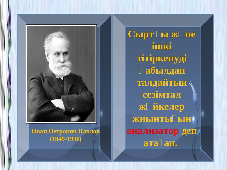 Иван Петрович Павлов (1849-1936) Сыртқы және ішкі тітіркенуді қабылдап талдай...