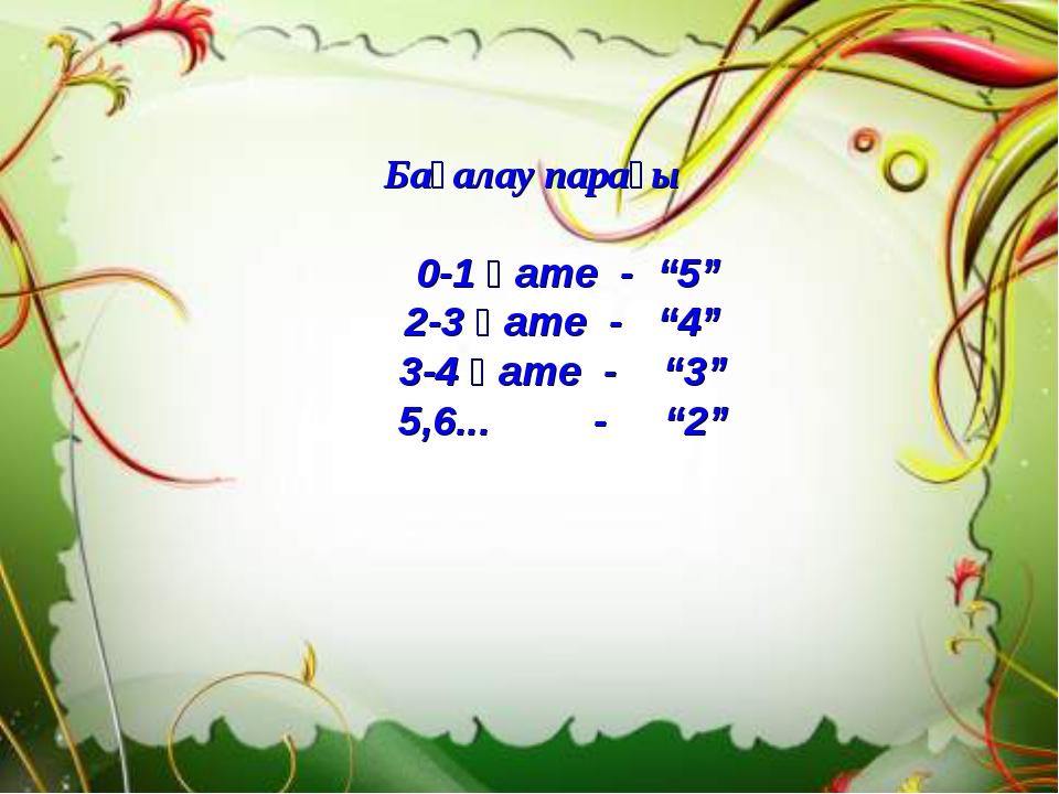 """Бағалау парағы 0-1 қате - """"5"""" 2-3 қате - """"4"""" 3-4 қате - """"3"""" 5,6... - """"2"""""""