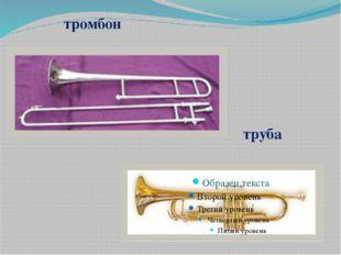 тромбон труба Ксилофон Флейта Тромбон