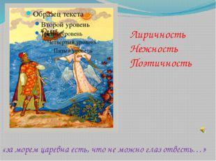 «за морем царевна есть, что не можно глаз отвесть…» Лиричность Нежность Поэти