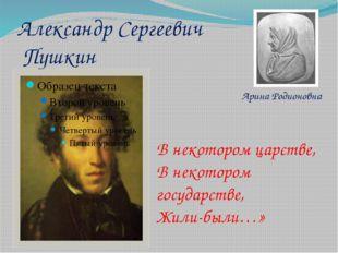 Александр Сергеевич Пушкин В некотором царстве, В некотором государстве, Жили