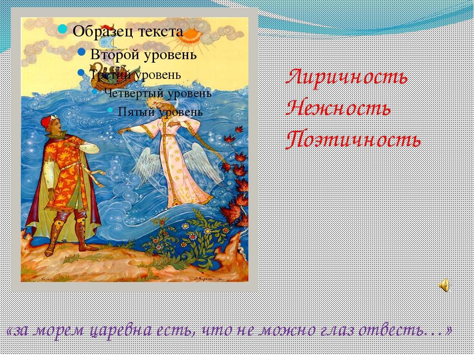 «за морем царевна есть, что не можно глаз отвесть…» Лиричность Нежность Поэти...