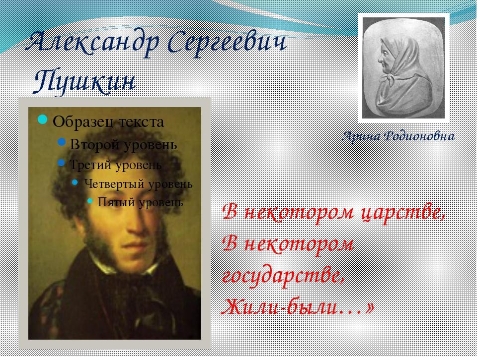 Александр Сергеевич Пушкин В некотором царстве, В некотором государстве, Жили...