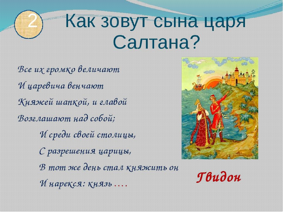 Все их громко величают И царевича венчают Княжей шапкой, и главой Возглашают...