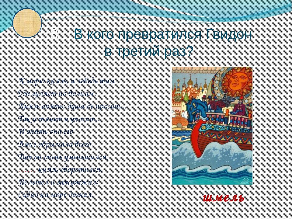К морю князь, а лебедь там Уж гуляет по волнам. Князь опять: душа-де просит....