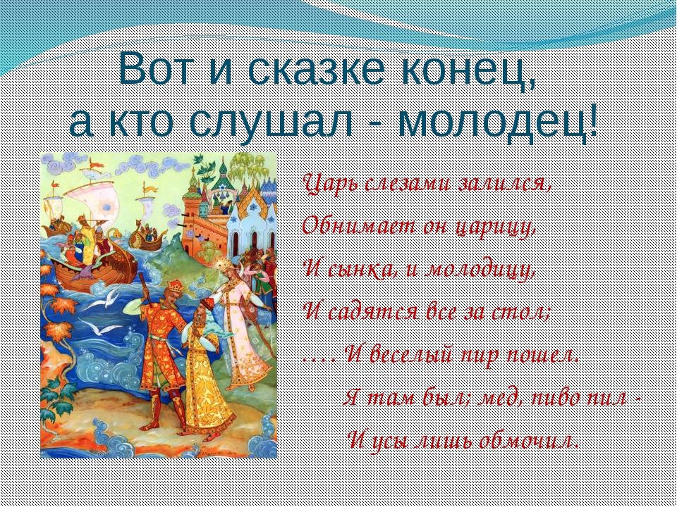 Царь слезами залился, Обнимает он царицу, И сынка, и молодицу, И садятся все...