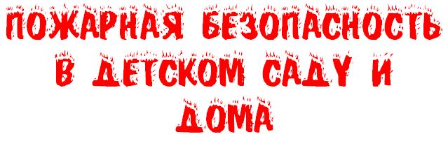 http://www.detsad72.ru/images/sec/img_0f7fc47a96ab.png
