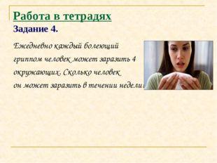 Работа в тетрадях Задание 4. Ежедневно каждый болеющий гриппом человек может