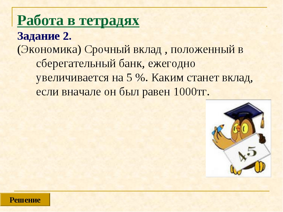 Работа в тетрадях Задание 2. (Экономика) Срочный вклад , положенный в сберега...