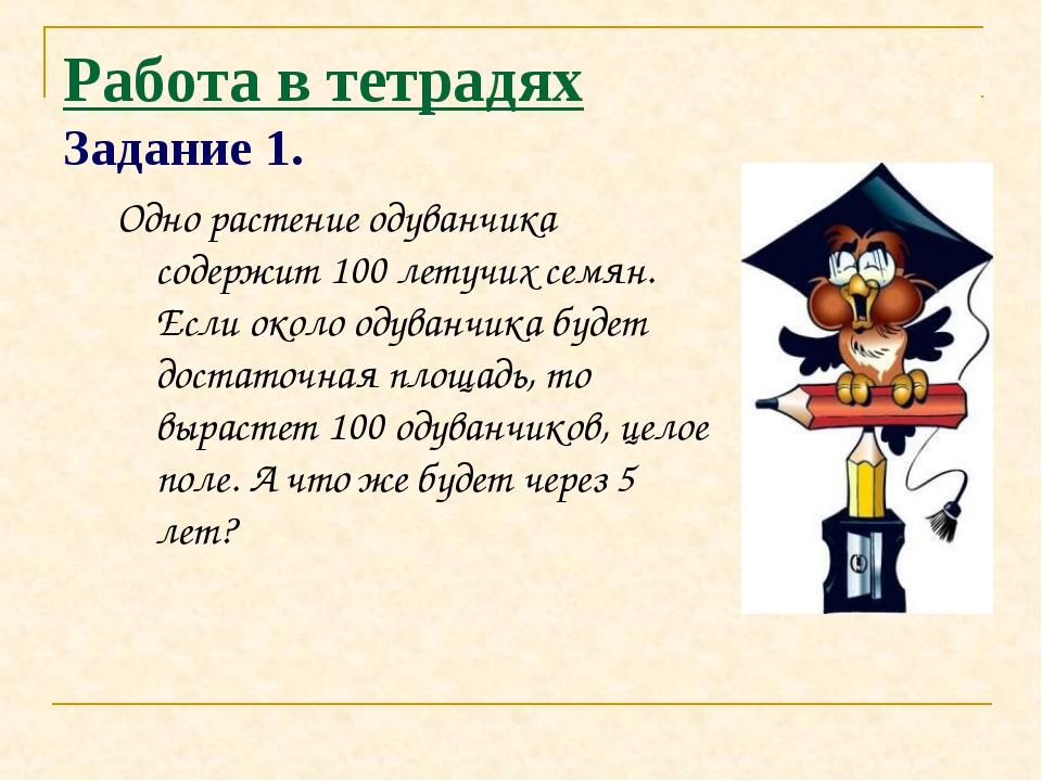 Работа в тетрадях Задание 1. Одно растение одуванчика содержит 100 летучих се...