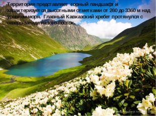 Территория представляет горный ландшафт и характеризуется высотными отметками