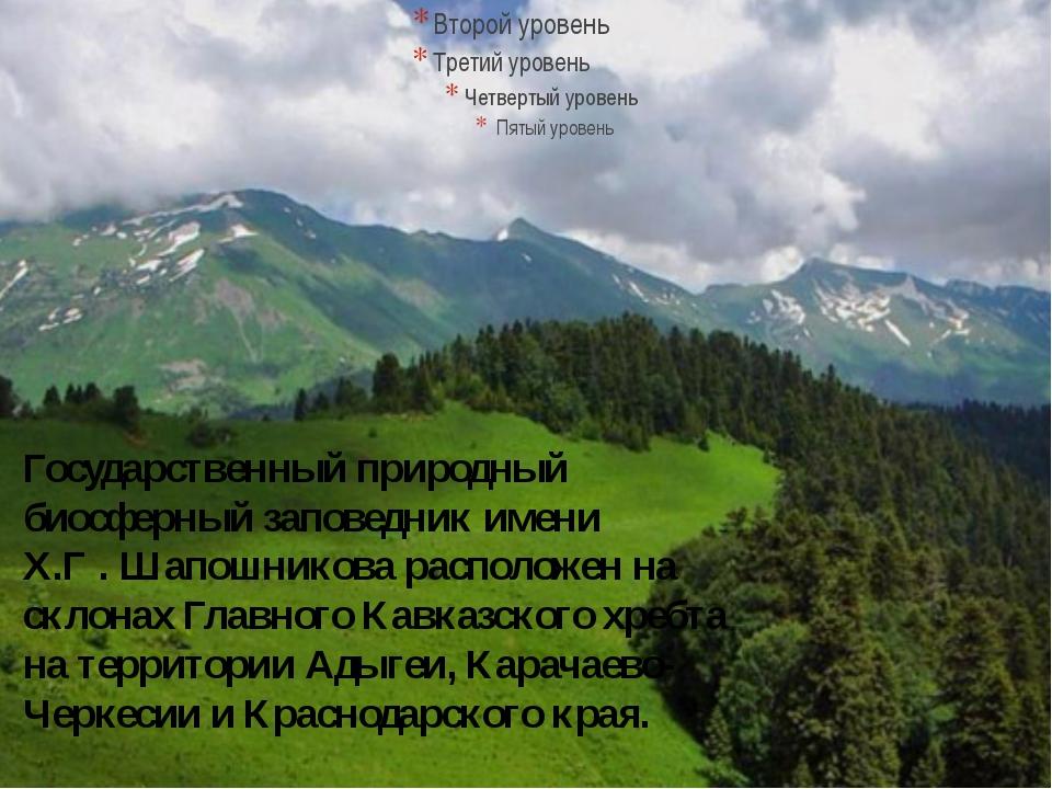 Государственный природный биосферный заповедник имени Х.Г . Шапошникова расп...
