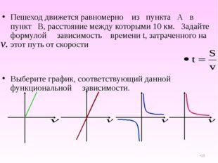 * Пешеход движется равномерно из пункта А в пункт В, расстояние между которым