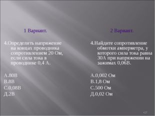 * 1 Вариант. 4.Определить напряжение на концах проводника сопротивлением 20 О