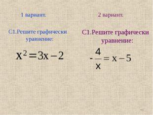 1 вариант. 2 вариант. С1.Решите графически уравнение: * С1.Решите графически