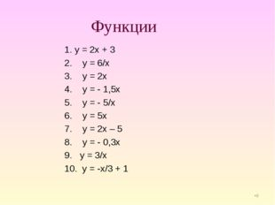 * Функции 1. у = 2х + 3 2. у = 6/х 3. у = 2х 4. у = - 1,5х 5. у = - 5/х 6. у