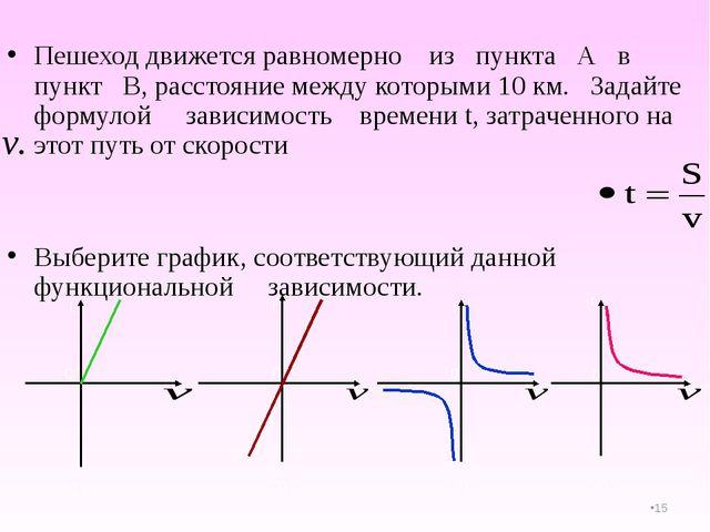 * Пешеход движется равномерно из пункта А в пункт В, расстояние между которым...