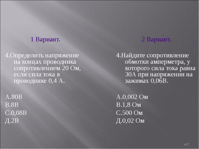 * 1 Вариант. 4.Определить напряжение на концах проводника сопротивлением 20 О...