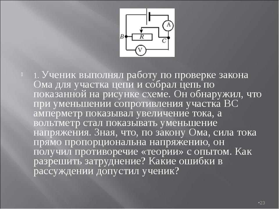 1. Ученик выполнял работу по проверке закона Ома для участка цепи и собрал ц...