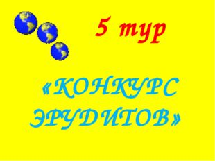 5 тур «КОНКУРС ЭРУДИТОВ»
