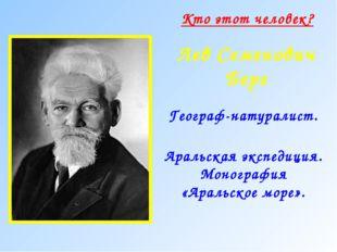 Лев Семенович Берг Географ-натуралист. Кто этот человек? Аральская экспедиция