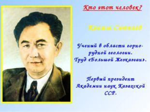Каныш Сатпаев Ученый в области горно-рудной геологии. Труд «Большой Жезказган