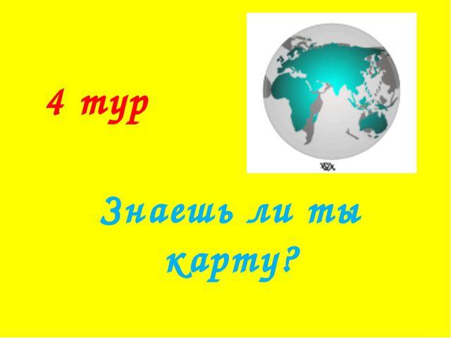 4 тур Знаешь ли ты карту?
