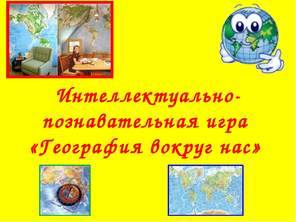 Интеллектуально-познавательная игра «География вокруг нас»