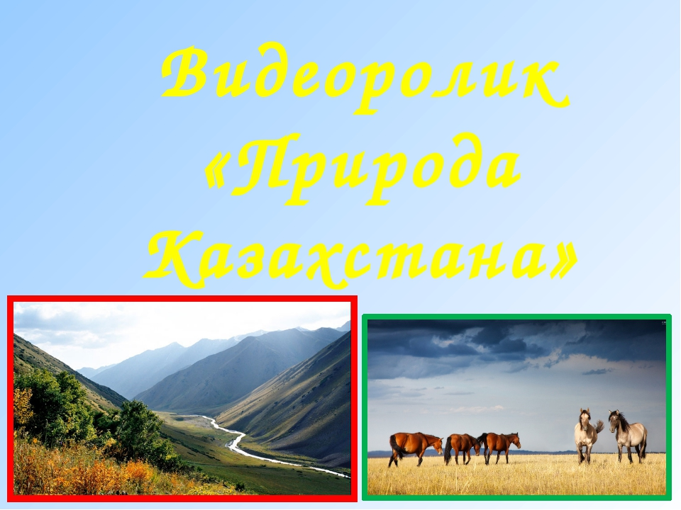 Видеоролик «Природа Казахстана»